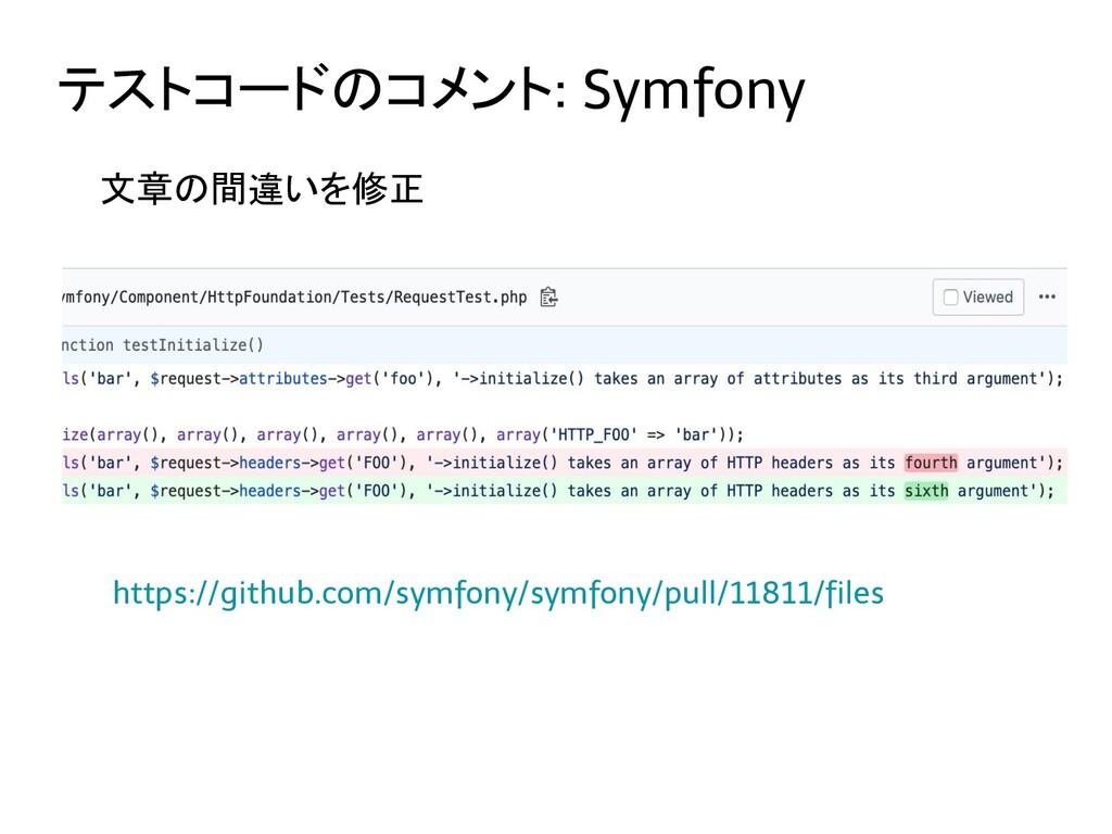 テストコードのコメント: Symfony 文章の間違いを修正 https://github.c...