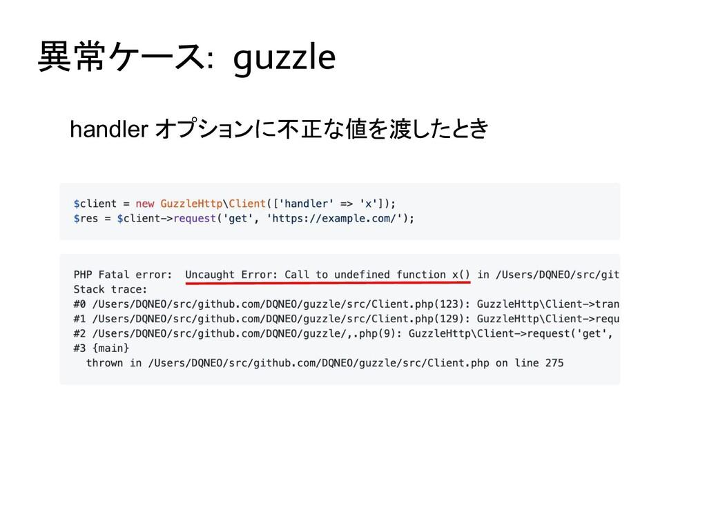 異常ケース: guzzle handler オプションに不正な値を渡したとき