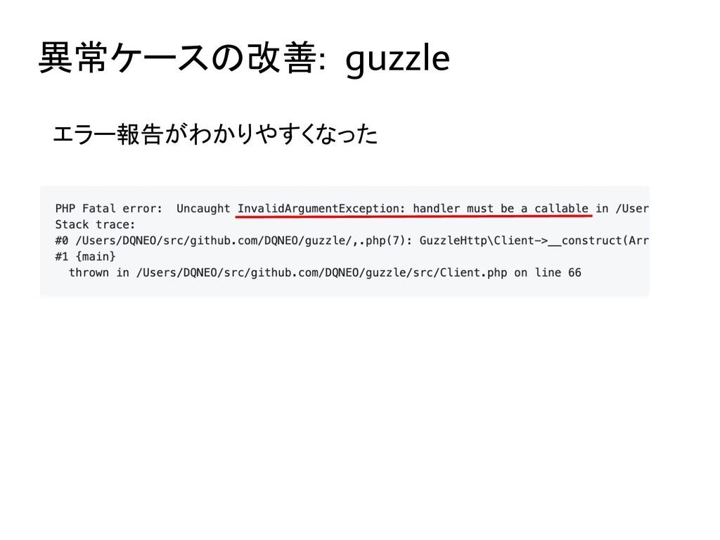 異常ケースの改善: guzzle エラー報告がわかりやすくなった