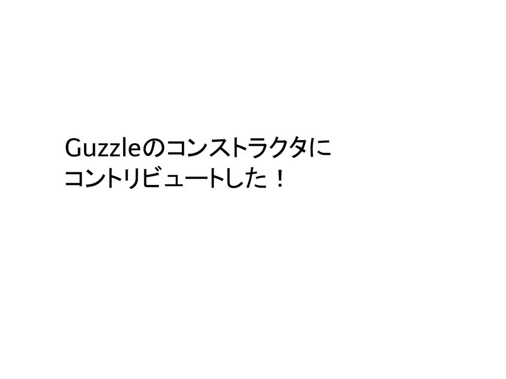 Guzzleのコンストラクタに コントリビュートした!
