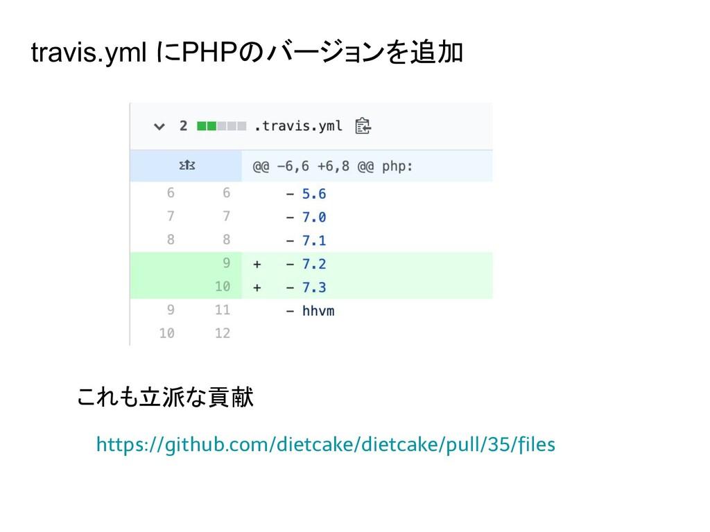 travis.yml にPHPのバージョンを追加 これも立派な貢献 https://githu...
