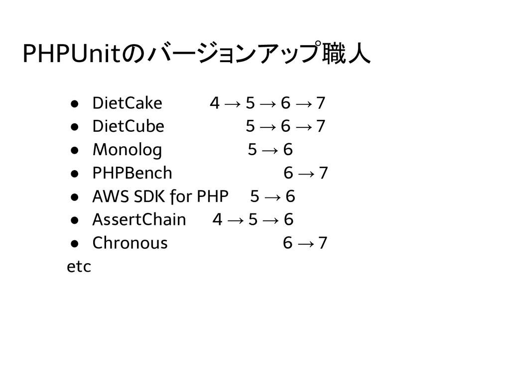 PHPUnitのバージョンアップ職人 ● DietCake 4 → 5 → 6 → 7 ● D...