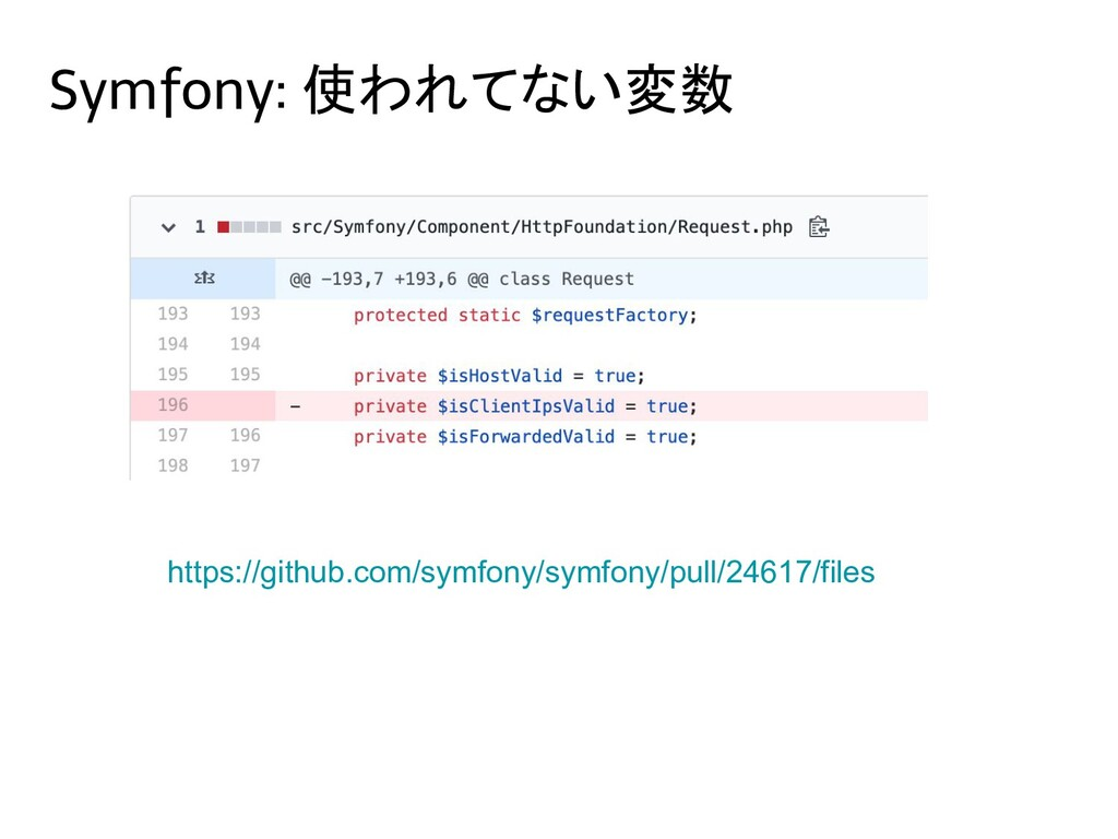 Symfony: 使われてない変数 https://github.com/symfony/sy...