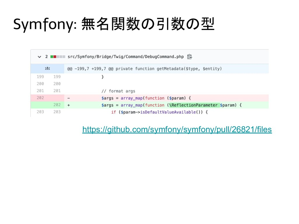 Symfony: 無名関数の引数の型 https://github.com/symfony/s...