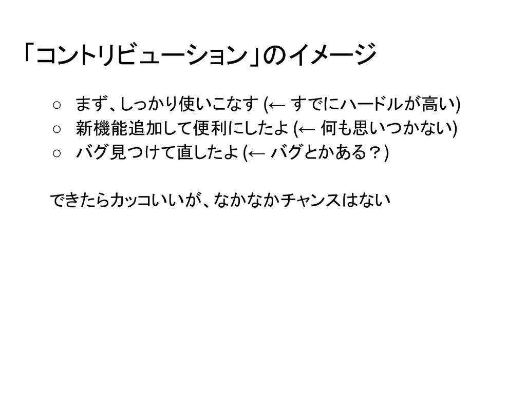 「コントリビューション」のイメージ ○ まず、しっかり使いこなす (← すでにハードルが高い)...