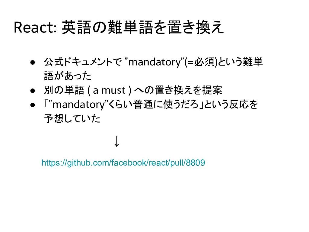 """React: 英語の難単語を置き換え ● 公式ドキュメントで """"mandatory""""(=必須)..."""