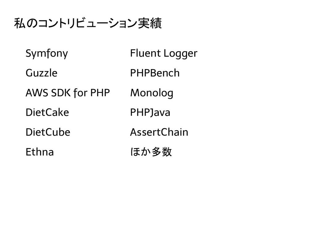 私のコントリビューション実績 Symfony Guzzle AWS SDK for PHP D...