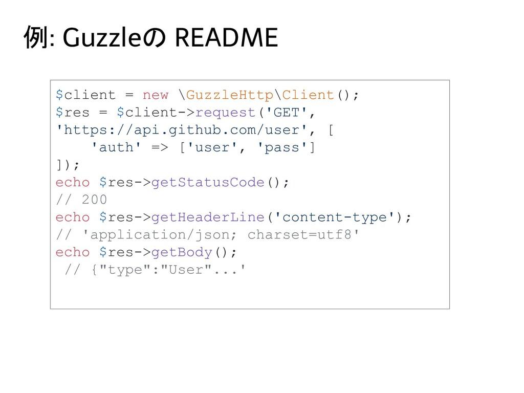 例: Guzzleの README $client = new \GuzzleHttp\Cli...