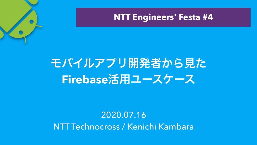 2020.07.16 NTT Technocross / Kenichi Kambara Ϟό...