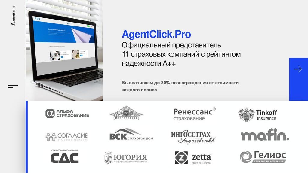 AgentClick.Pro Официальный представитель 11 стр...