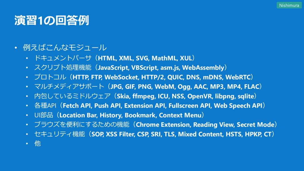 演習1の回答例 • 例えばこんなモジュール • ドキュメントパーサ(HTML, XML, SV...
