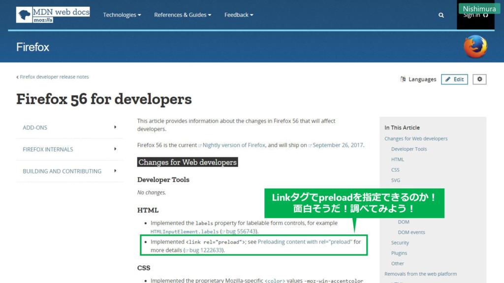 Linkタグでpreloadを指定できるのか! 面白そうだ!調べてみよう! Nishimura
