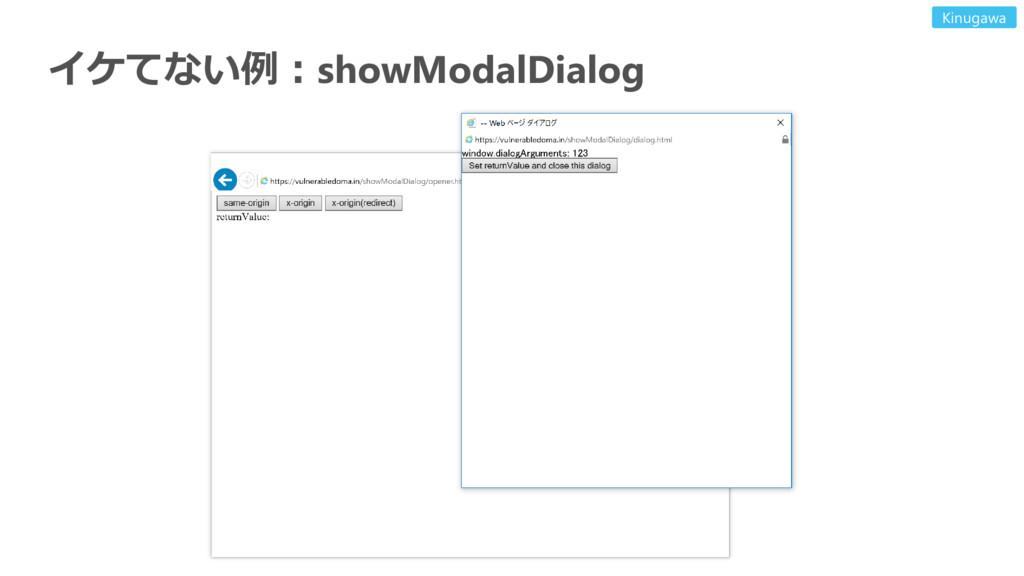 イケてない例:showModalDialog Kinugawa
