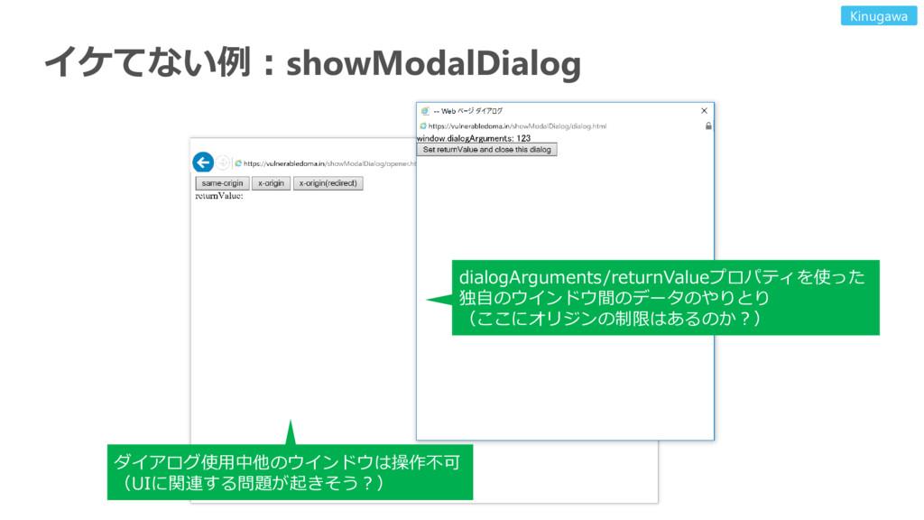 ダイアログ使用中他のウインドウは操作不可 (UIに関連する問題が起きそう?) dialogAr...