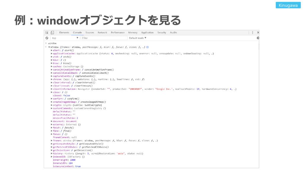 例:windowオブジェクトを見る Kinugawa