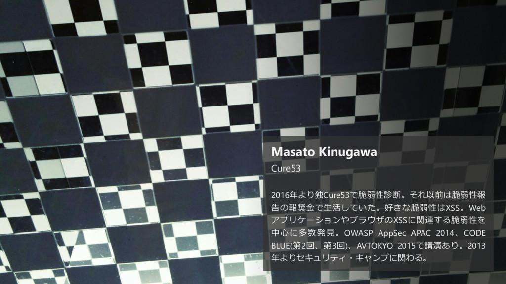 Masato Kinugawa Cure53 2016年より独Cure53で脆弱性診断。それ以...