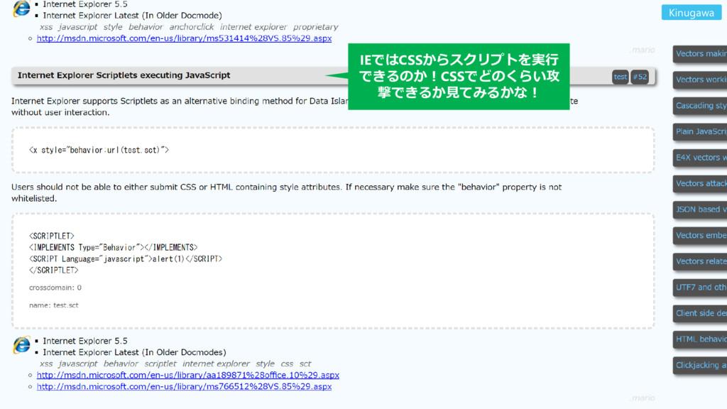 IEではCSSからスクリプトを実行 できるのか!CSSでどのくらい攻 撃できるか見てみるかな!...