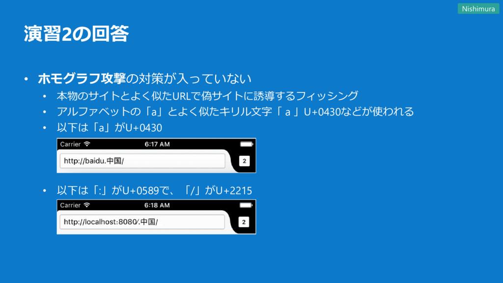 演習2の回答 • ホモグラフ攻撃の対策が入っていない • 本物のサイトとよく似たURLで偽サイ...
