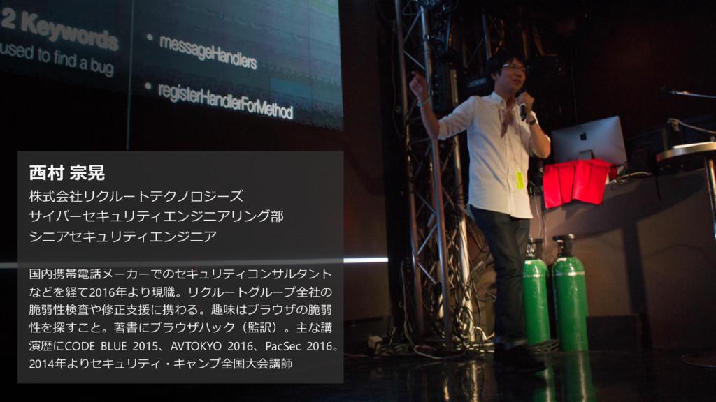 西村 宗晃 株式会社リクルートテクノロジーズ サイバーセキュリティエンジニアリング部 シニアセ...