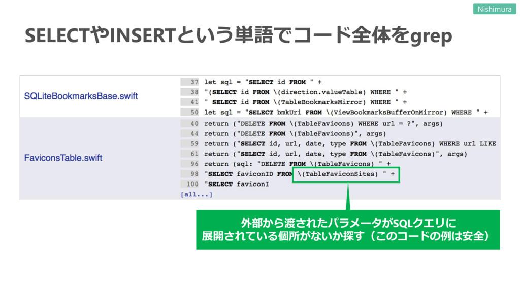 SELECTやINSERTという単語でコード全体をgrep 外部から渡されたパラメータがSQL...
