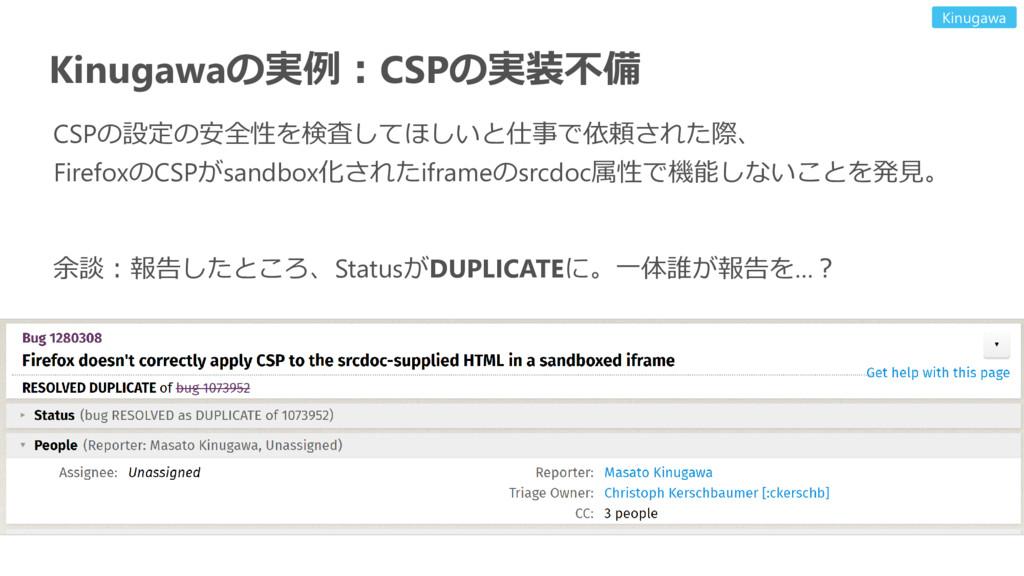 Kinugawaの実例:CSPの実装不備 CSPの設定の安全性を検査してほしいと仕事で依頼され...