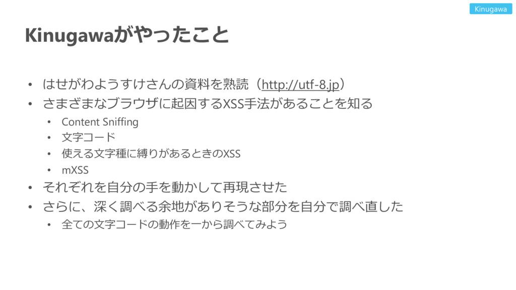 Kinugawaがやったこと • はせがわようすけさんの資料を熟読(http://utf-8....