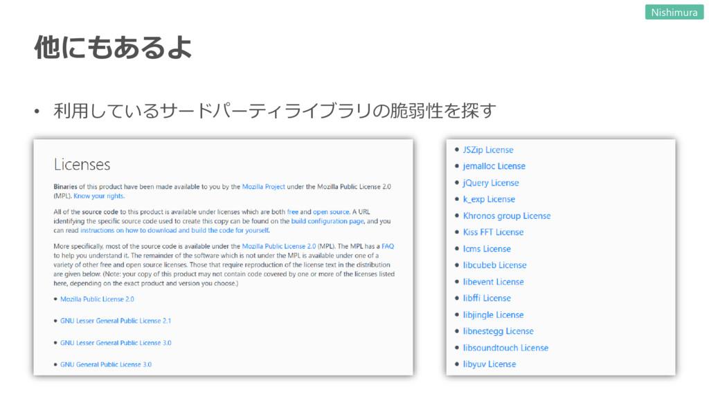 他にもあるよ • 利用しているサードパーティライブラリの脆弱性を探す Nishimura