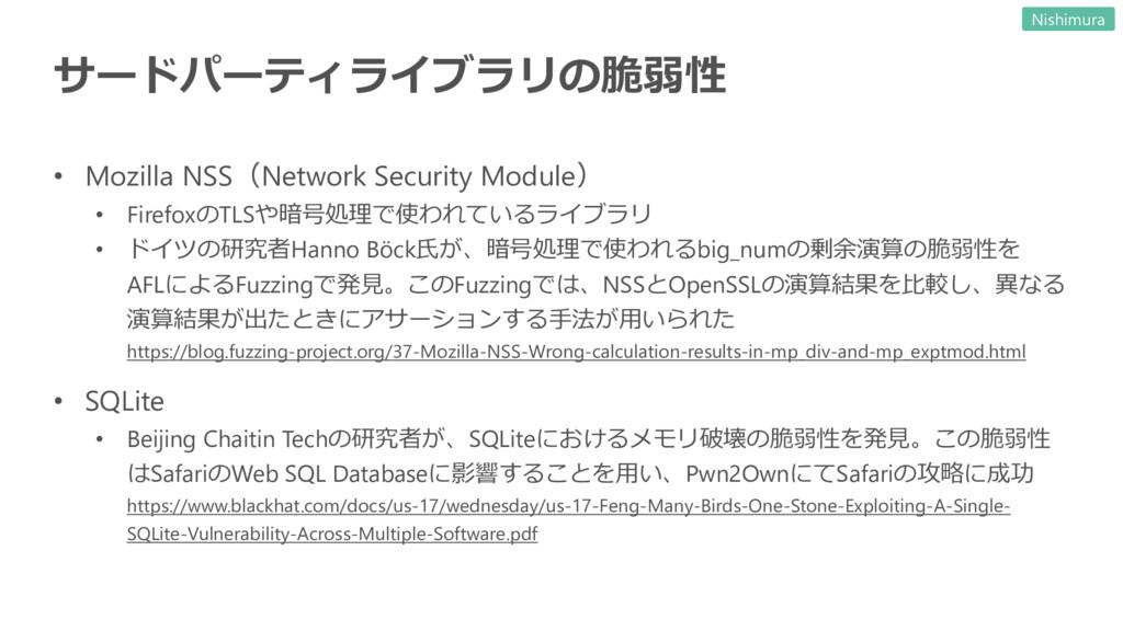サードパーティライブラリの脆弱性 • Mozilla NSS(Network Security...