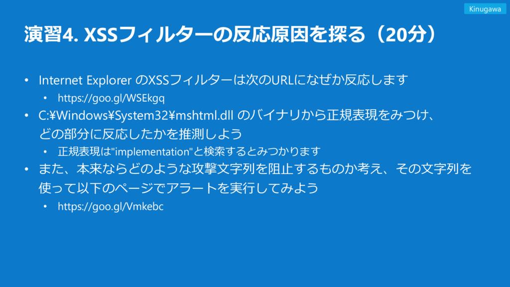 演習4. XSSフィルターの反応原因を探る(20分) • Internet Explorer ...