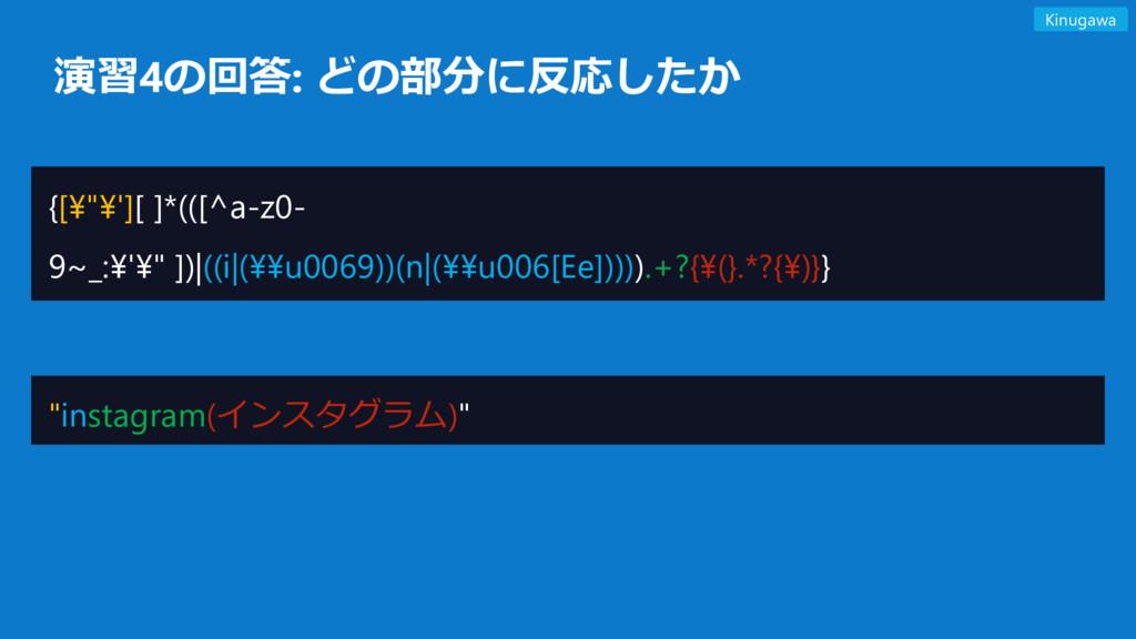 """演習4の回答: どの部分に反応したか Kinugawa {[¥""""¥'][ ]*(([^a-z0..."""