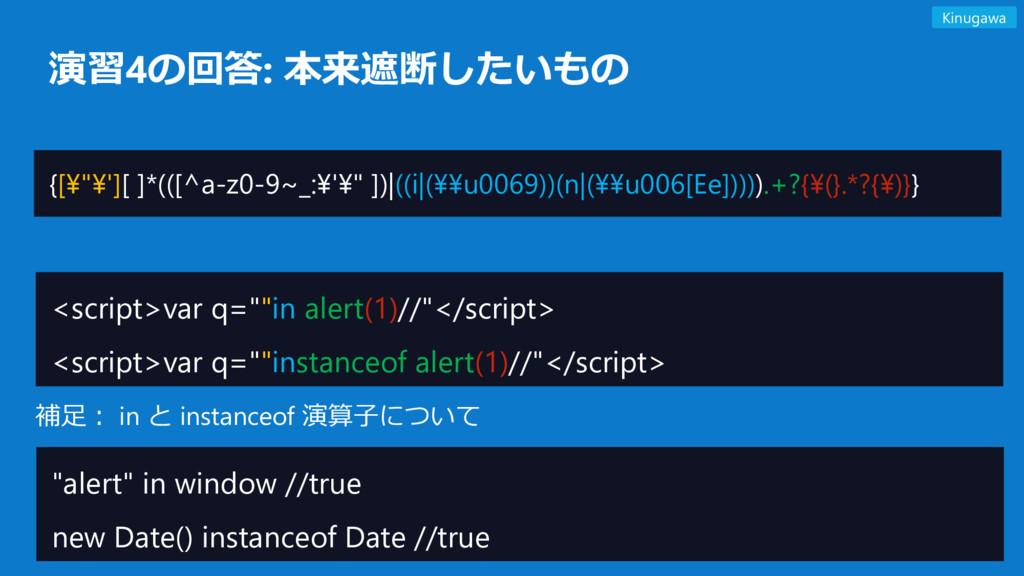 """演習4の回答: 本来遮断したいもの Kinugawa {[¥""""¥'][ ]*(([^a-z0-..."""