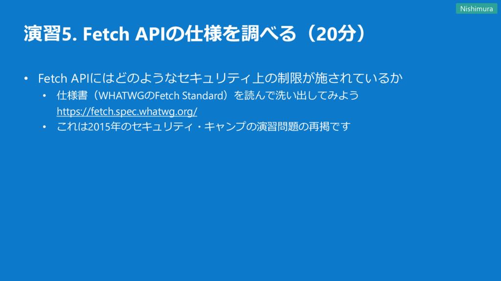 演習5. Fetch APIの仕様を調べる(20分) • Fetch APIにはどのようなセキ...