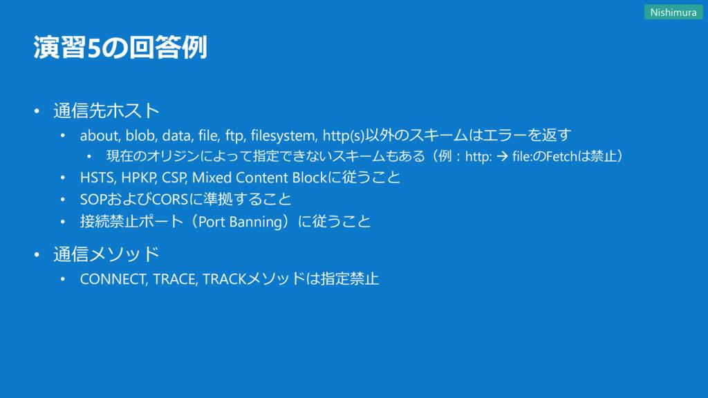 演習5の回答例 • 通信先ホスト • about, blob, data, file, ftp...