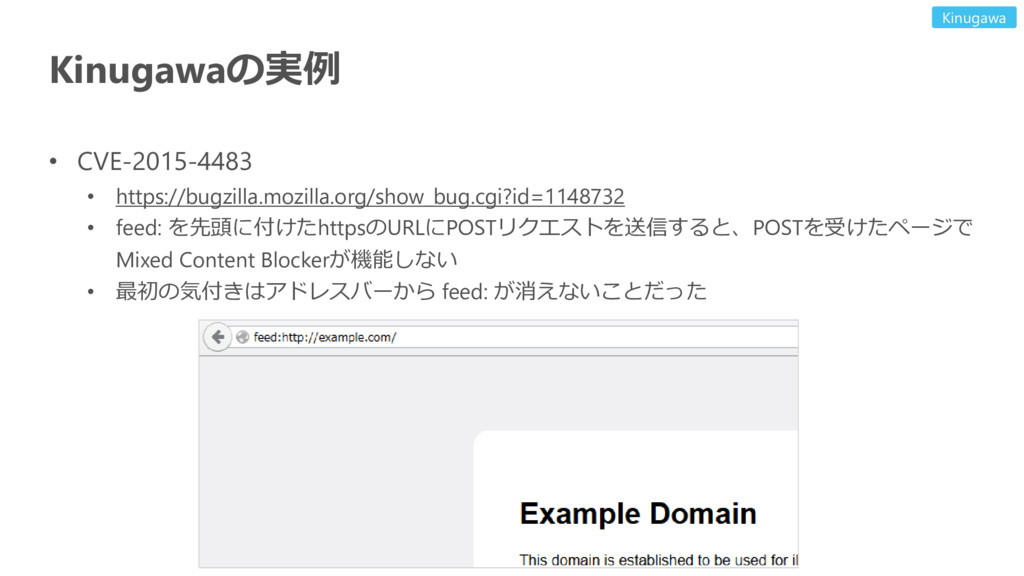 Kinugawaの実例 • CVE-2015-4483 • https://bugzilla....