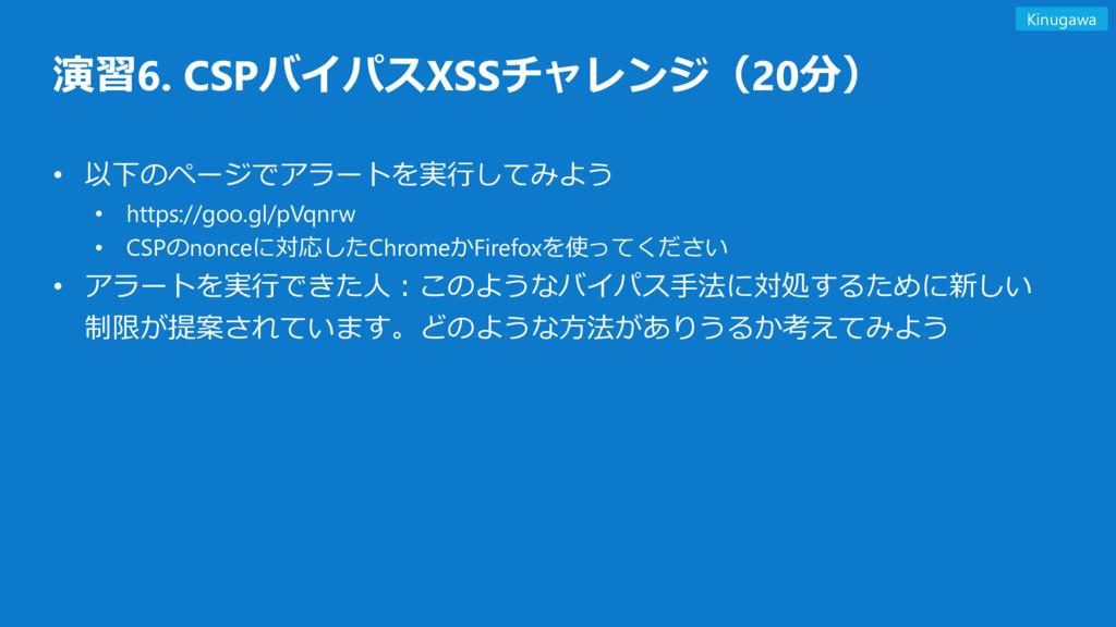演習6. CSPバイパスXSSチャレンジ(20分) • 以下のページでアラートを実行してみよう...