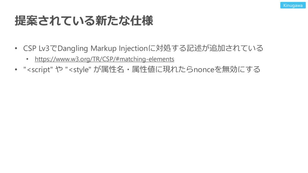 提案されている新たな仕様 • CSP Lv3でDangling Markup Injectio...