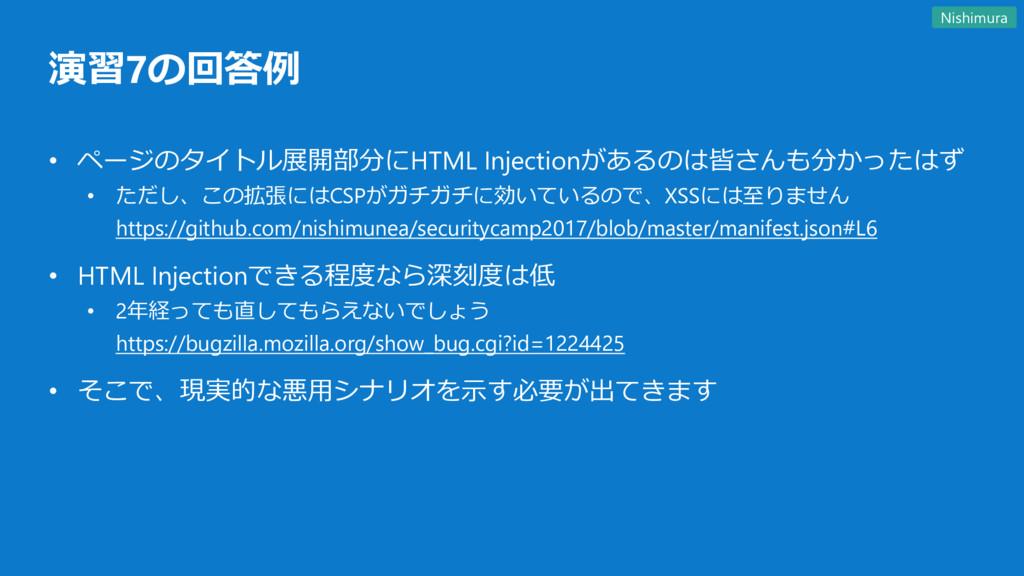 演習7の回答例 • ページのタイトル展開部分にHTML Injectionがあるのは皆さんも分...