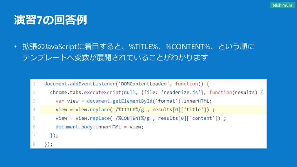 演習7の回答例 • 拡張のJavaScriptに着目すると、%TITLE%、%CONTENT%...