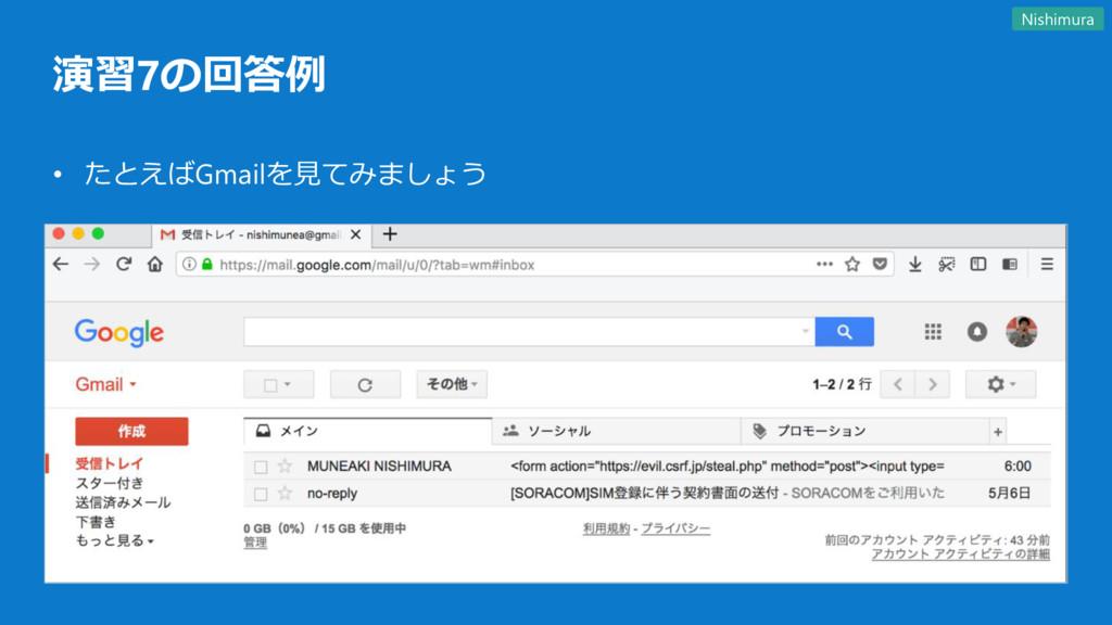 演習7の回答例 • たとえばGmailを見てみましょう Nishimura