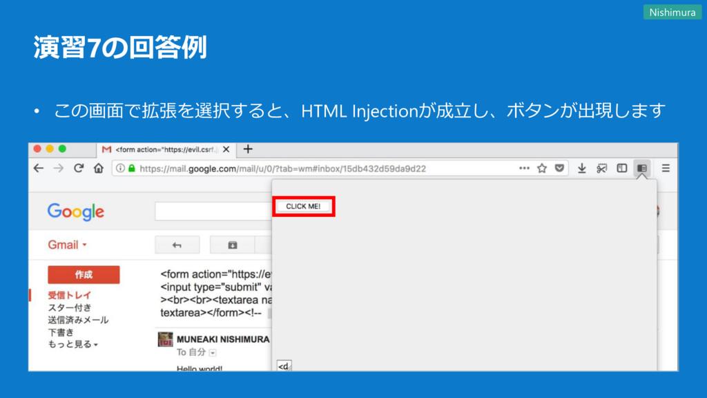 演習7の回答例 • この画面で拡張を選択すると、HTML Injectionが成立し、ボタンが...