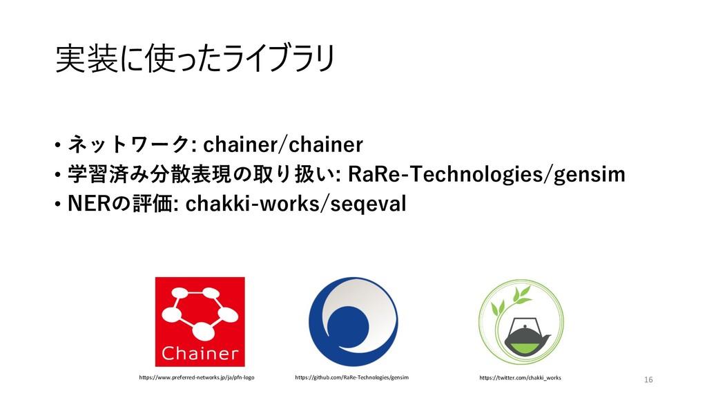 16 https://www.preferred-networks.jp/ja/pfn-log...