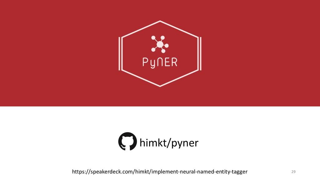 29 himkt/pyner https://speakerdeck.com/himkt/im...