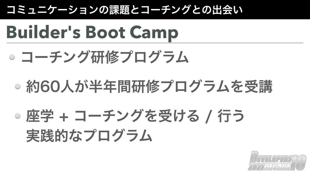 ίϛϡχέʔγϣϯͷ՝ͱίʔνϯάͱͷग़ձ͍ Builder's Boot Camp ίʔν...