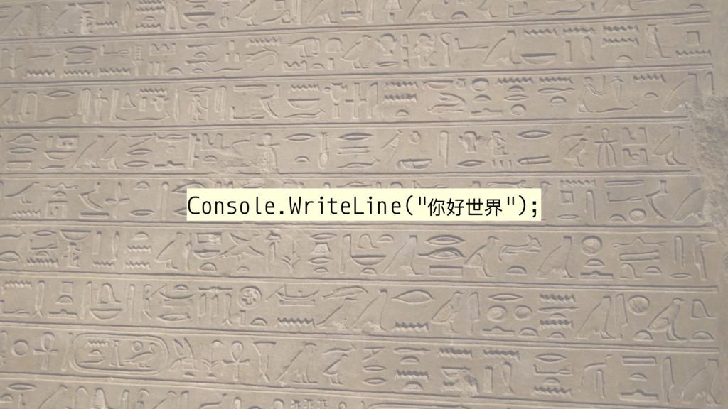 """Console.WriteLine(""""你好世界"""");"""