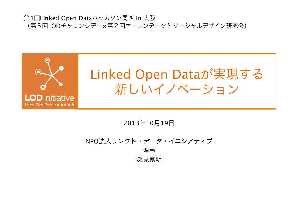 Linked Open Data͕࣮ݱ͢Δ ৽͍͠Πϊϕʔγϣϯ 201310݄19...