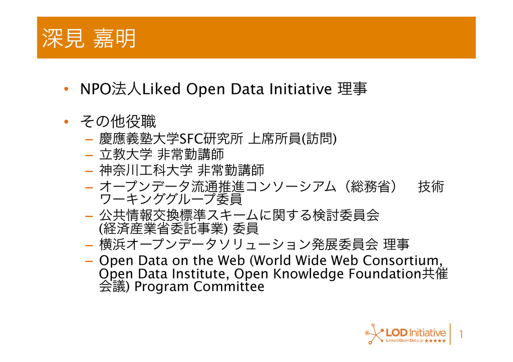 ਂݟՅ໌ • NPO๏ਓLiked Open Data Initiative ཧࣄ ...